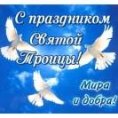 С праздником Святой Троицы.